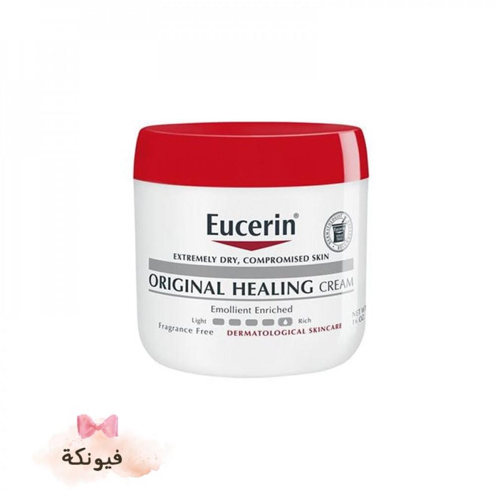 كريم يوسيرين الأصلي العلاجي 454 جرام Eucerin Original Healing Cream