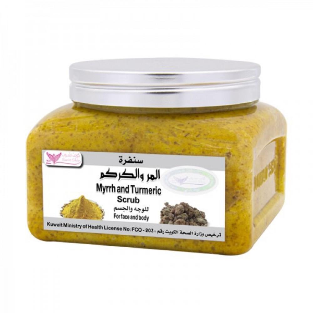 صنفرة المر و الكركم من كويت شوب - 250 جرام