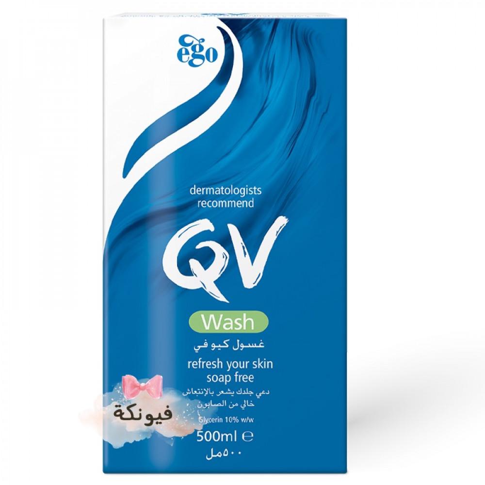 غسول كيو في للبشرة 500 ملل QV  Wash