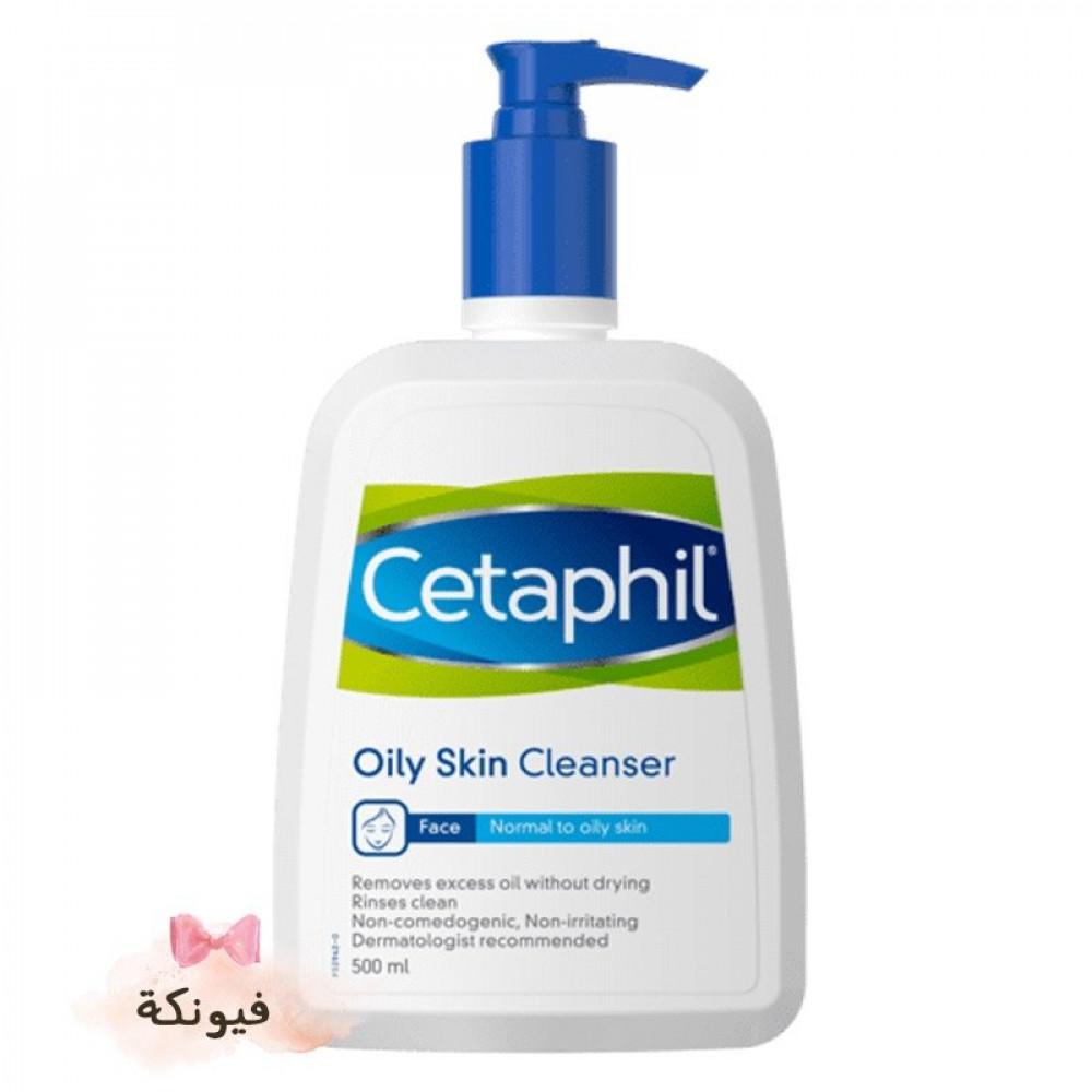 سيتافيل منظف للبشرة الدهنية 500 ملل Cetaphil Oily Cleanser