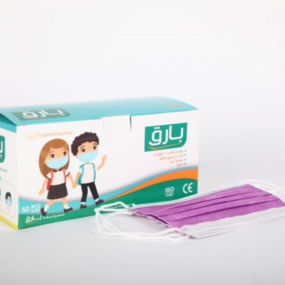 علبة كمامات بارق للاطفال 3 طبقات صناعة سعودية لون بنفسجي 50 كمام