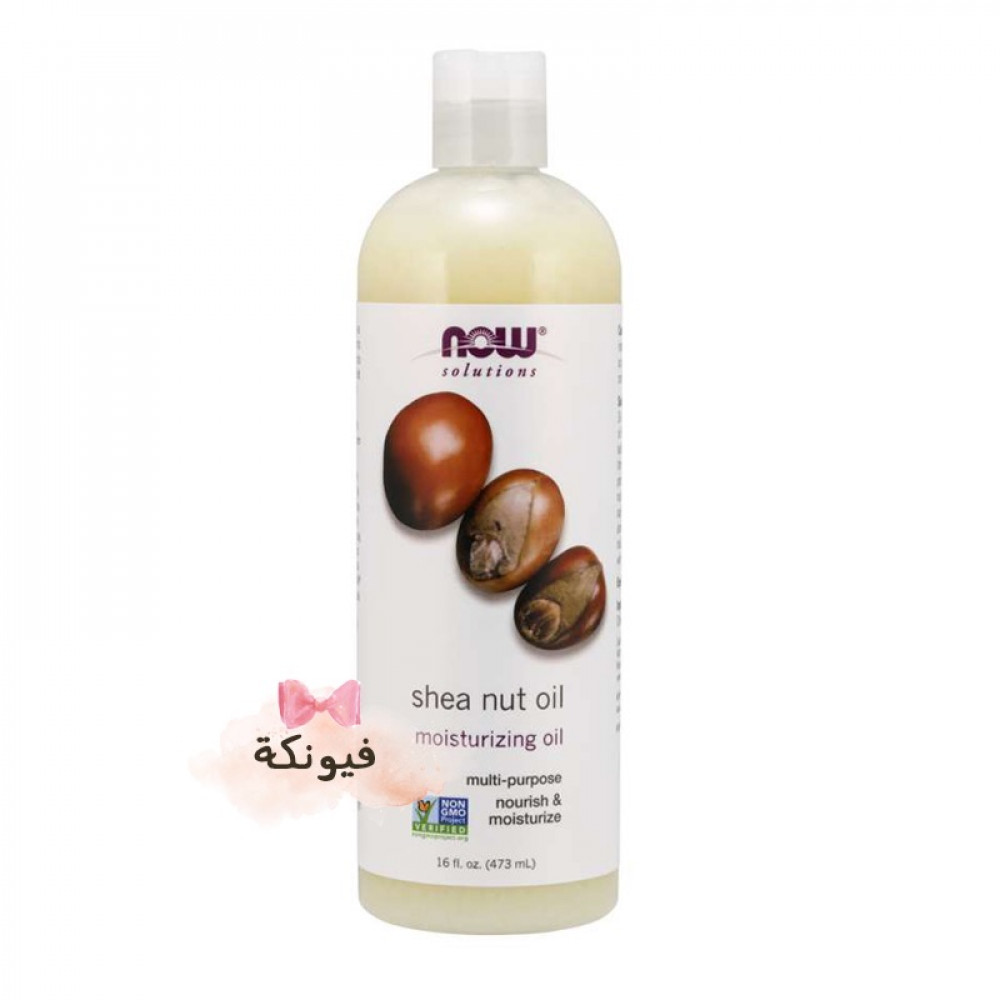 زيت زبدة الشيا من ناو فودز 473 مل