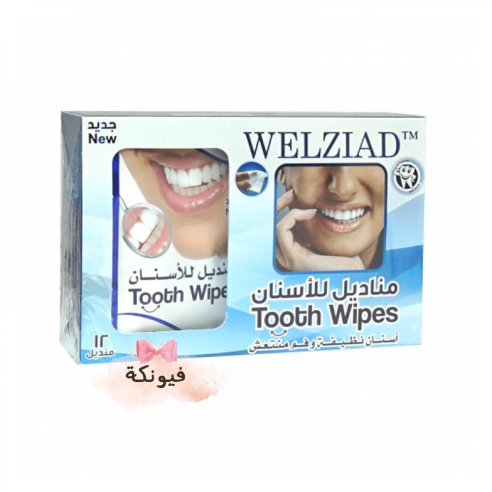 مناديل للأسنان 12 حبة