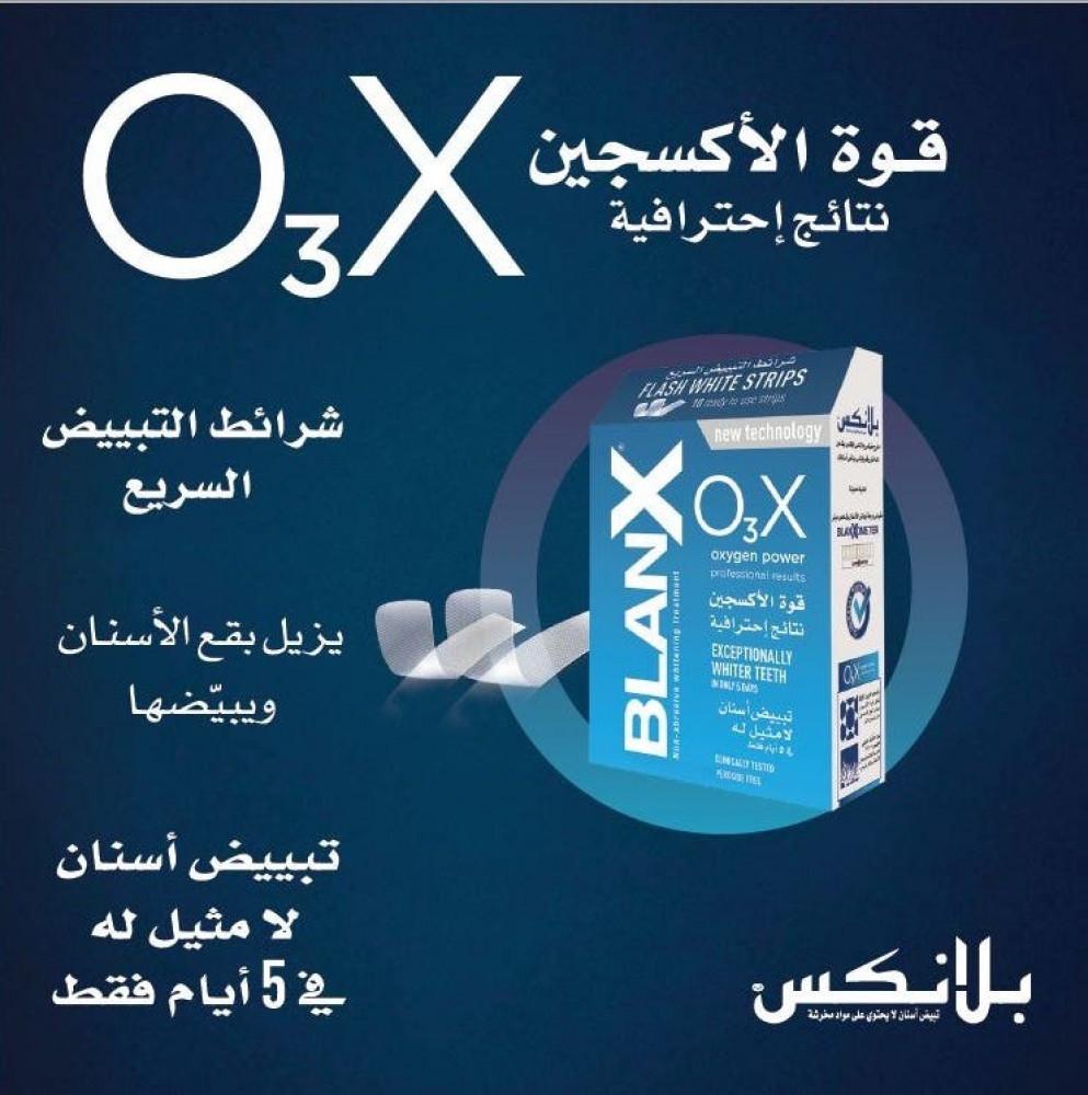 10 قوالب O3X بلانكس قوالب التبييض