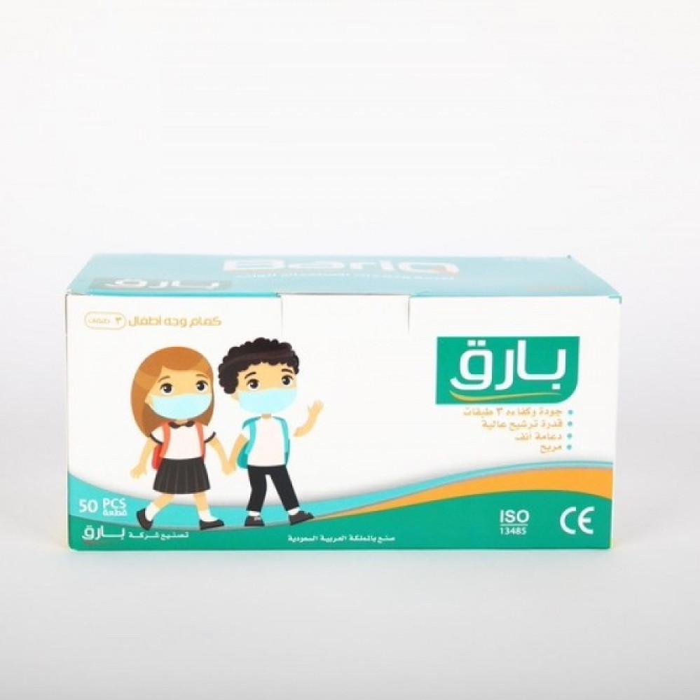 علبة كمامات بارق للاطفال 3 طبقات صناعة سعودية لون زهري 50 كمام