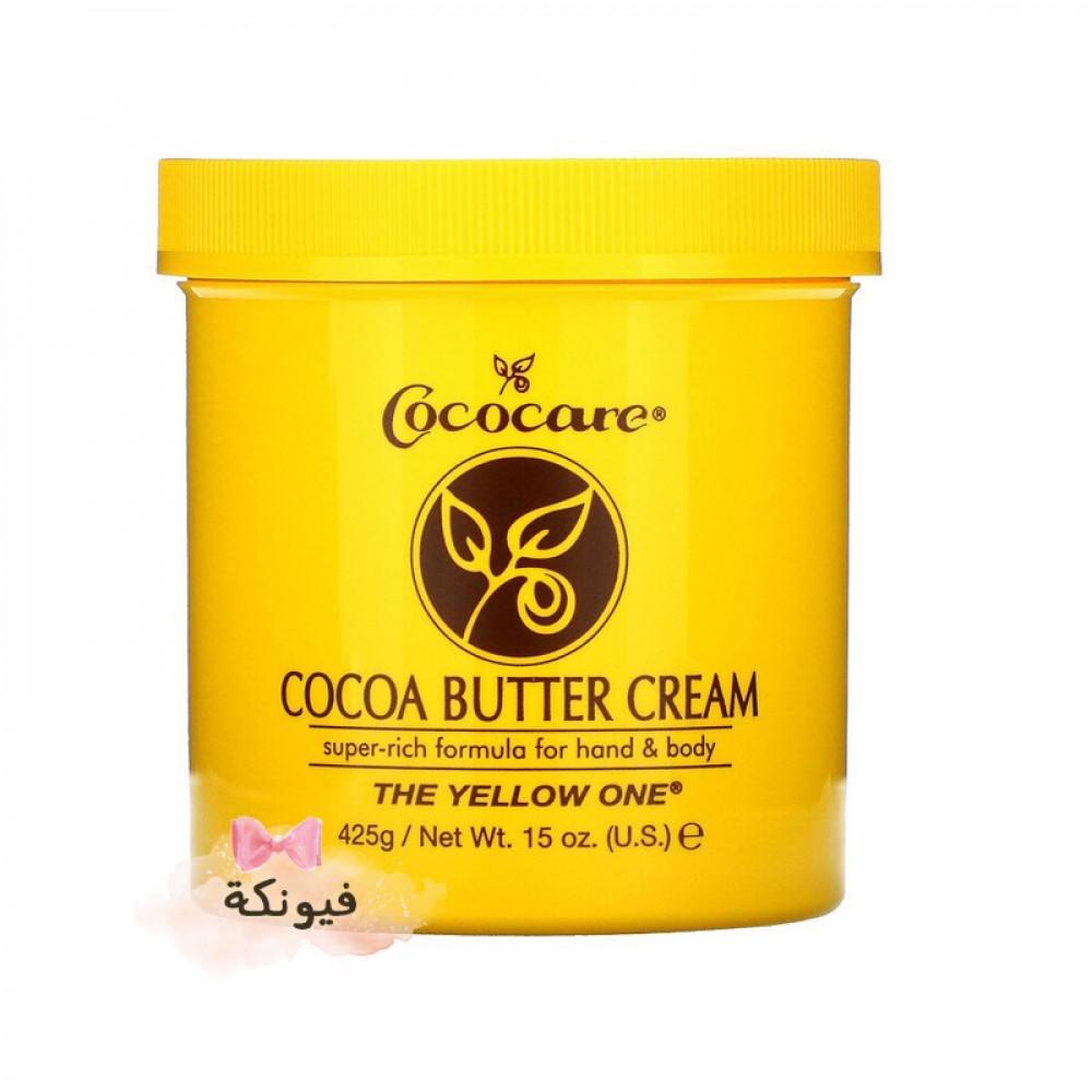 كريم زبدة الكاكاو كوكو كير 425 جرام Cococare Cocoa Butter Cream