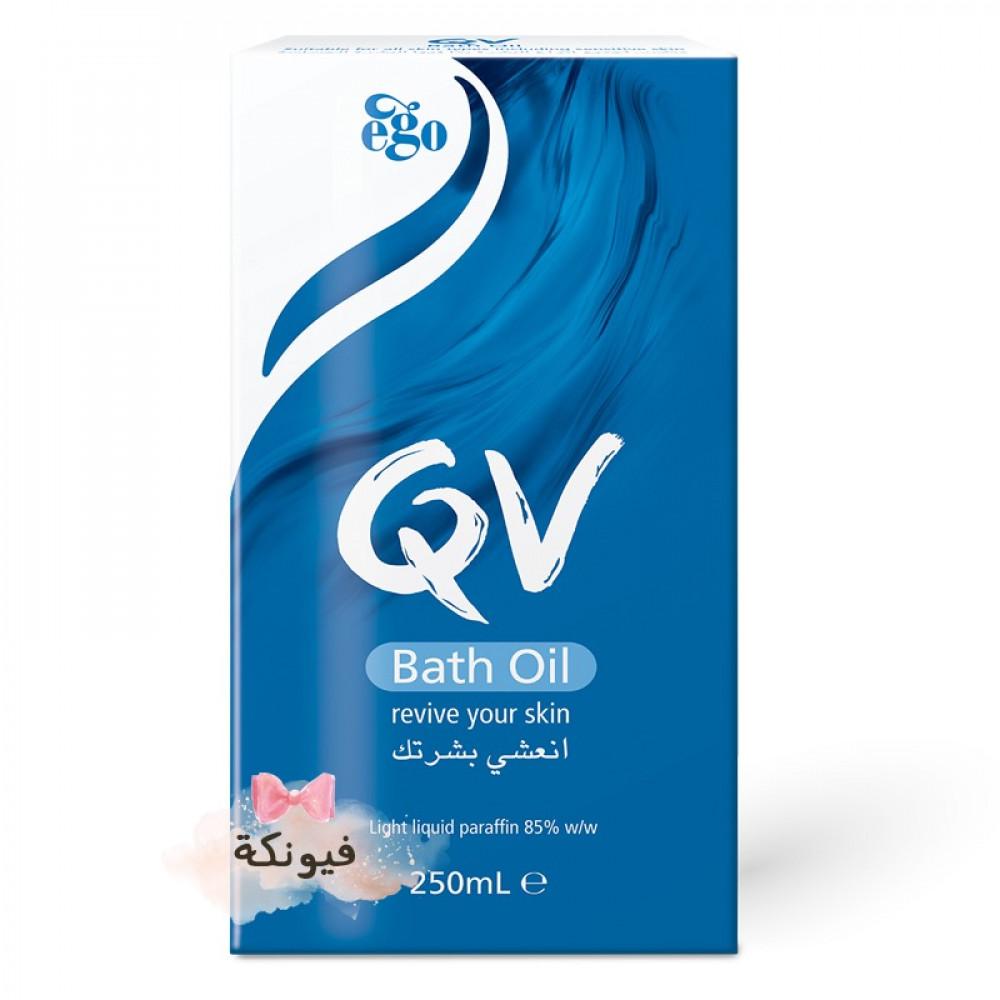 زيت كيو في للاستحمام 250 ملل  QV Bath Oil