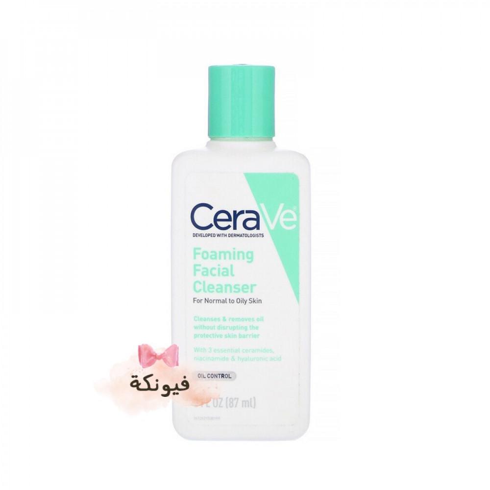 غسول سيرافي للبشرة الدهنية و المختلطة 355 ملل CeraVe Foaming Facial