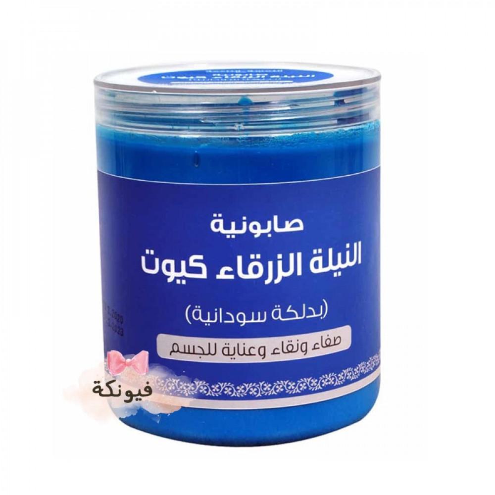 صابونة اللمسة الناعمة النيلة الزرقاء كيوت 700 جرام