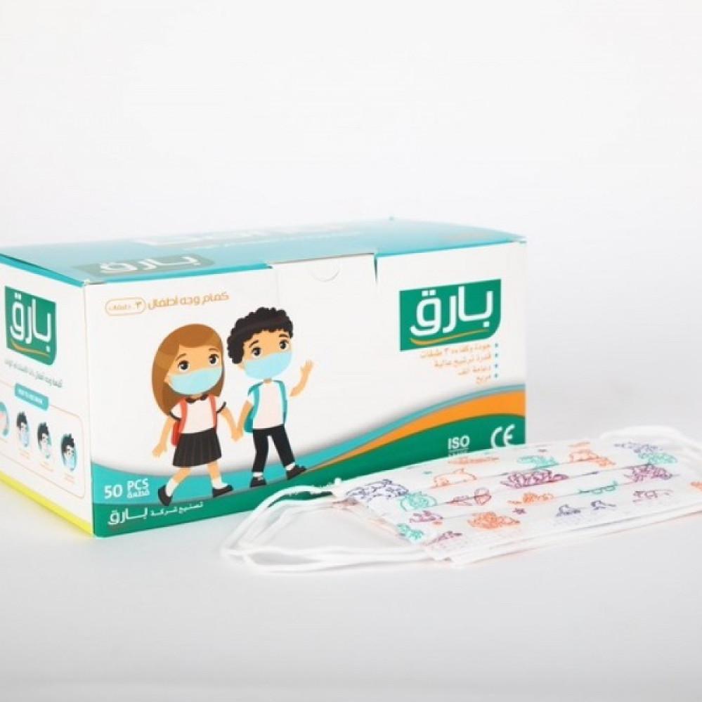 علبة كمامات بارق للاطفال 3 طبقات صناعة سعودية لون رسومات 50 كمام