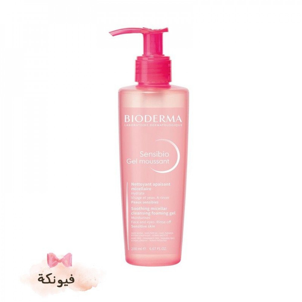 Bioderma Sensibio Gel Moussant جل بيوديرما منظف سينسيبيو للبشرة الحسا