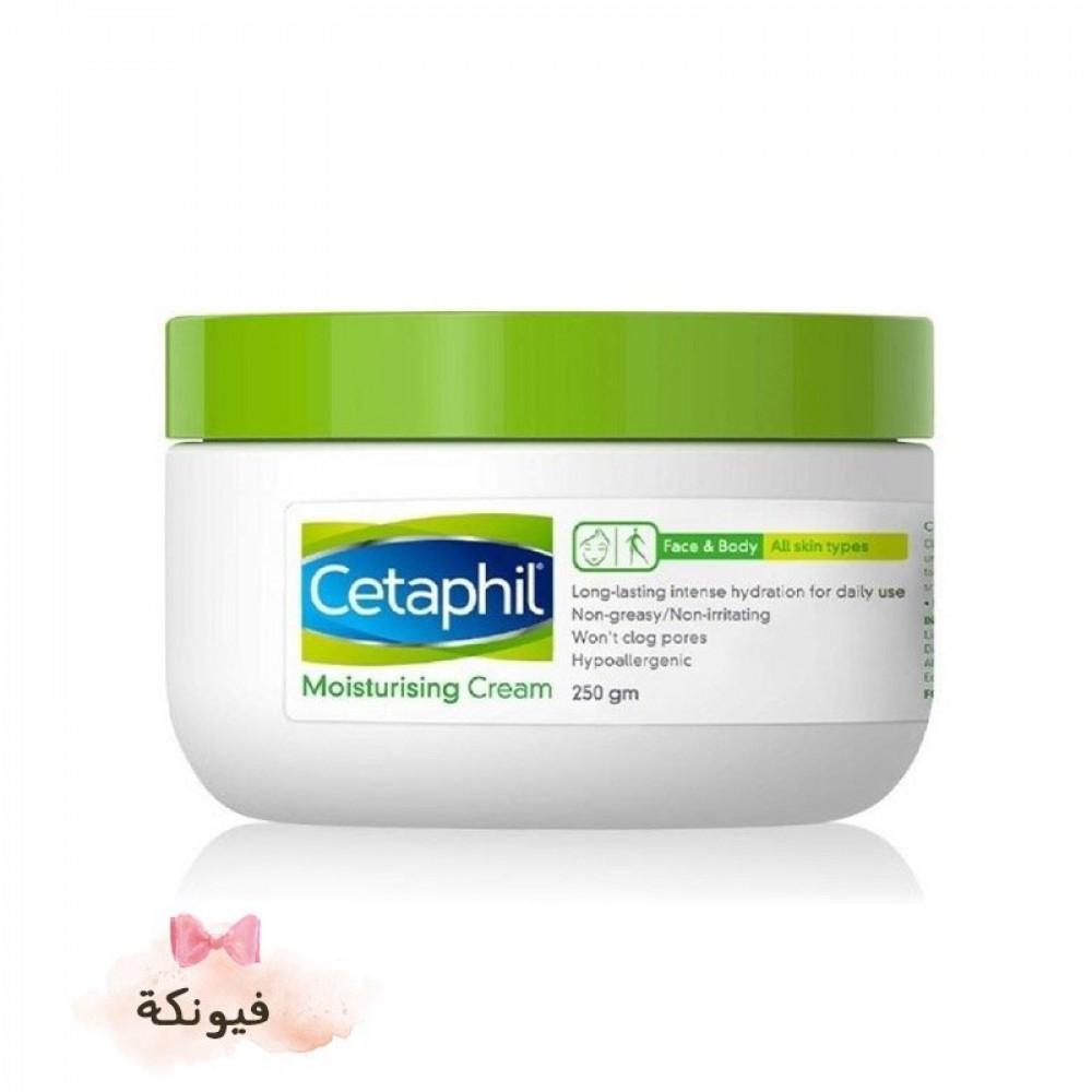 سيتافيل كريم مرطب للبشرة الجافة والحساسة 250 جرام Cetaphil Moisturizin