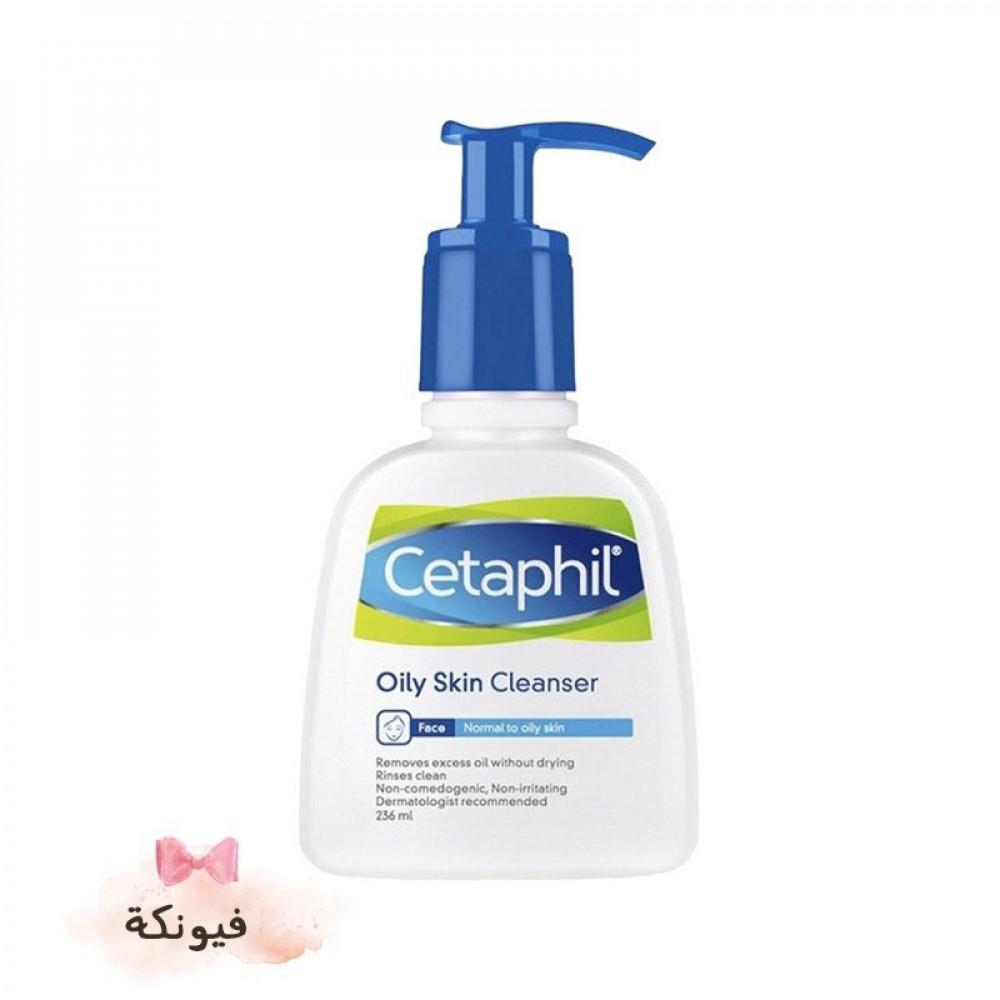 سيتافيل منظف للبشرة العادية و الدهنية 236 ملل Cetaphil Oily Skin Clean