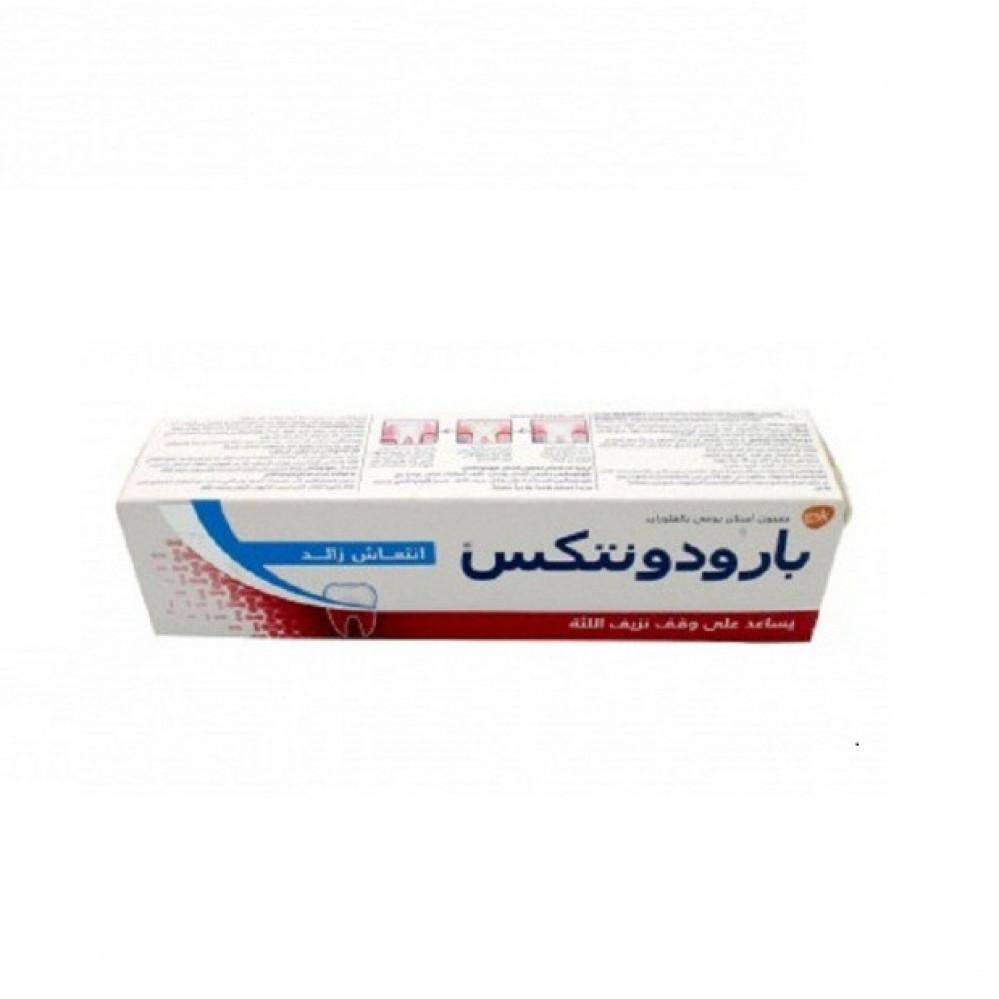بارودونتكس معجون إكسترا فريش 75مل    Pardontex Extra Fresh Toothpaste