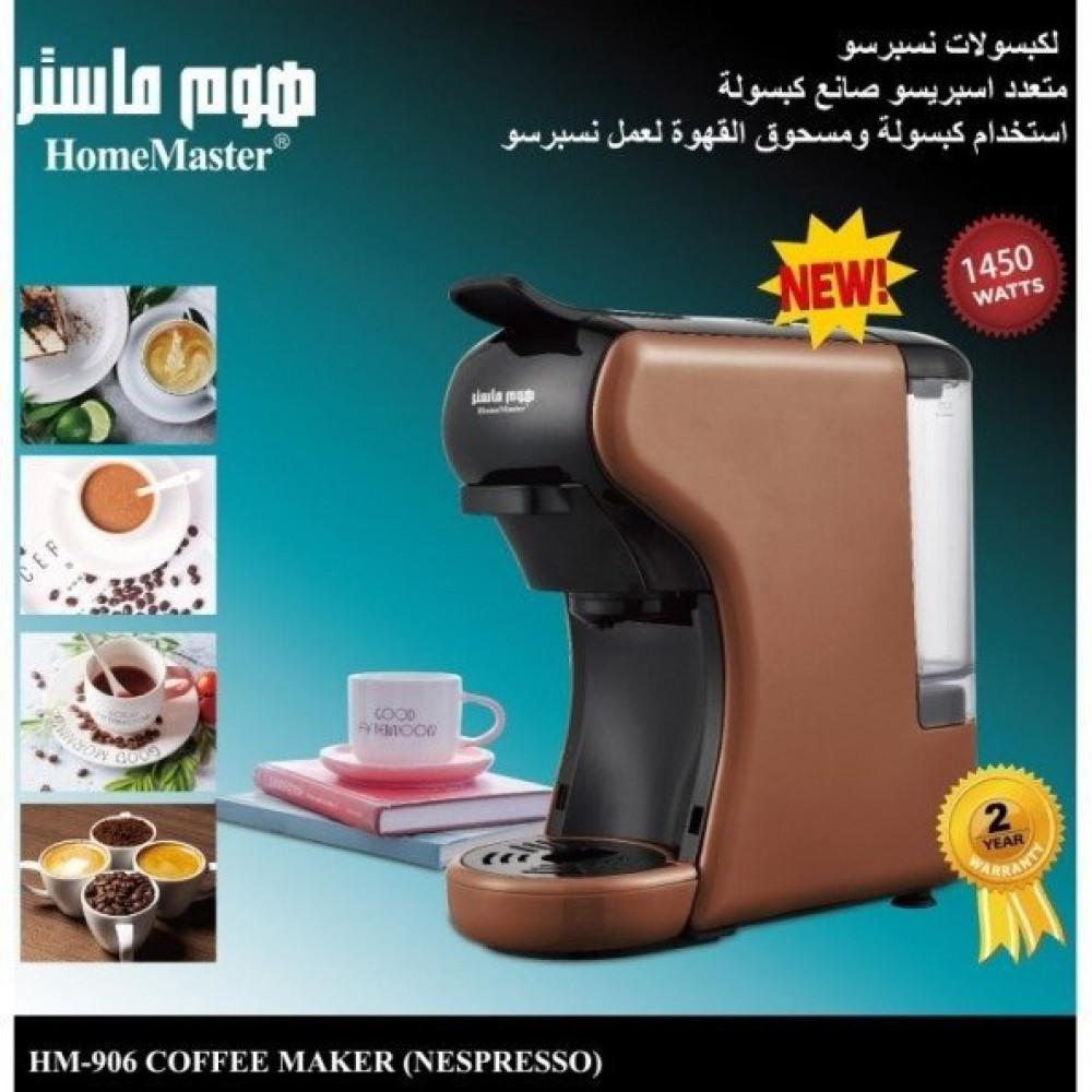 ماكينة هوم ماستر للقهوه - ماكينة القهوة بكبسولات من هوم ماستر HM-906