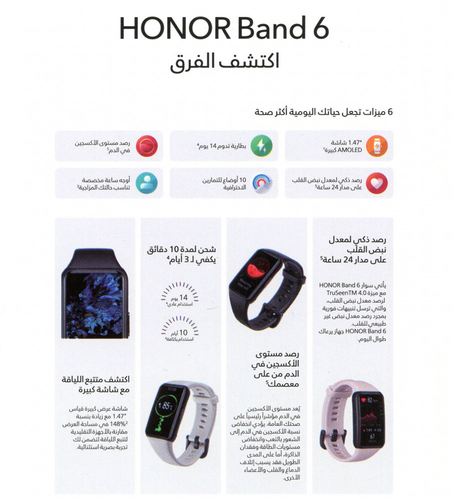 ساعة هونر باند 6 من HONOR - غلاف تعريفي