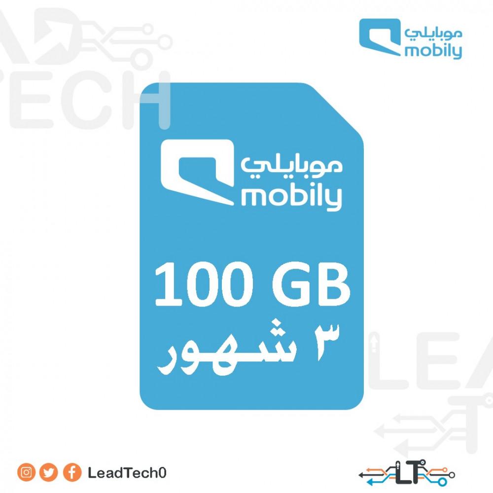 عروض شرائح بيانات موبايلي - باقة 100 قيقا لمدة 3 شهور من Mobily