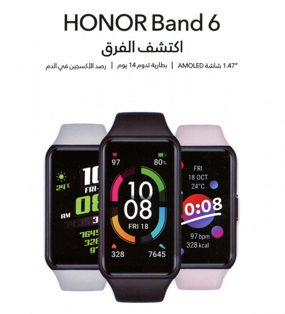 ساعة هونر باند 6 من HONOR - غلاف دعائي