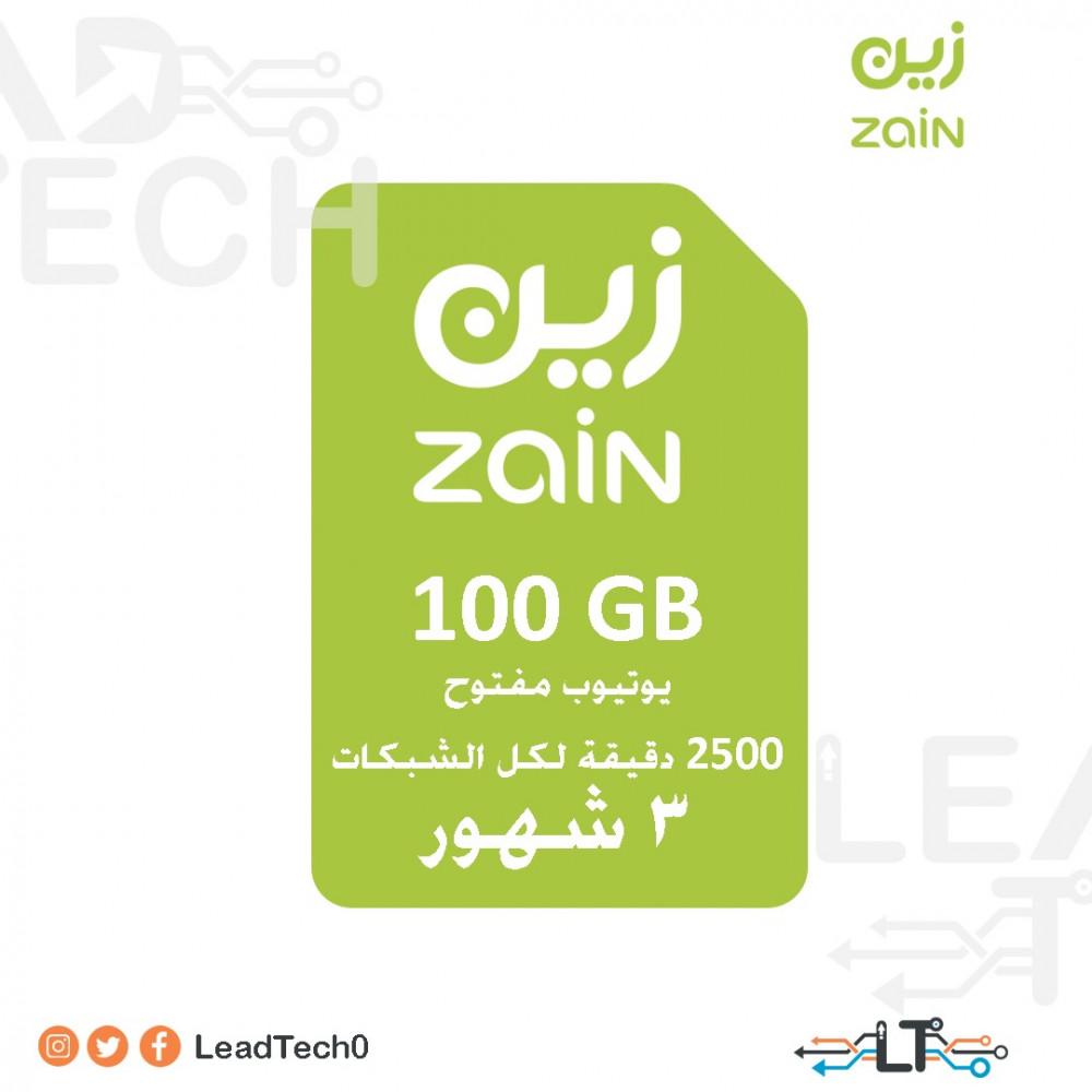 شريحة زين نت مفتوح 3 شهور باقة 100 قيقا مع يوتيوب لامحدود