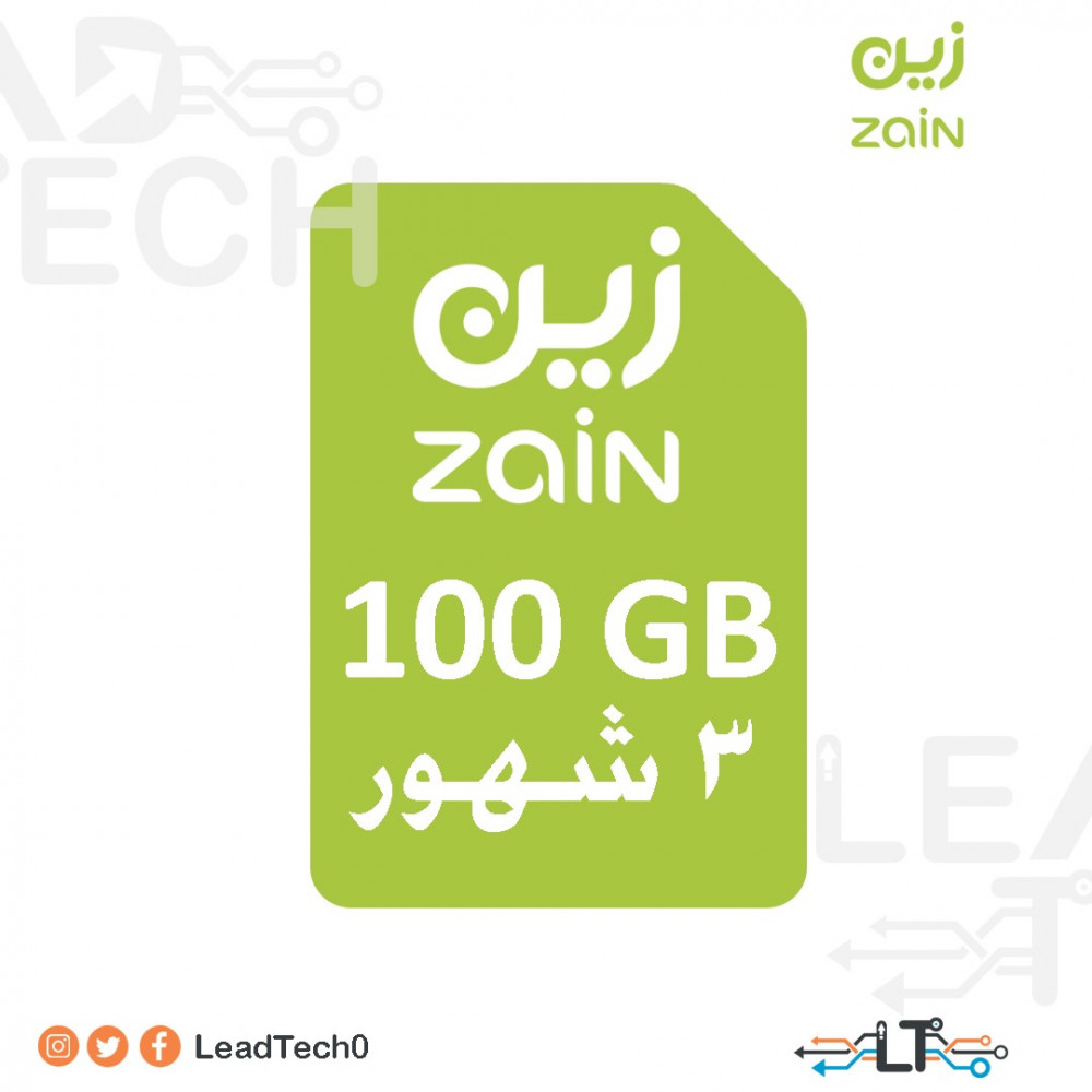 شرائح بيانات زين - باقة 100 قيقا لمدة 3 شهور من Zain