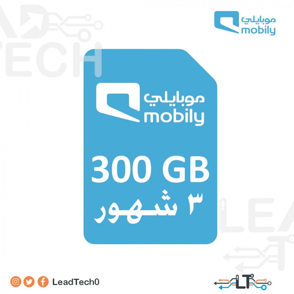 عروض شرائح بيانات موبايلي - باقة 300 قيقا لمدة 3 شهور من Mobily