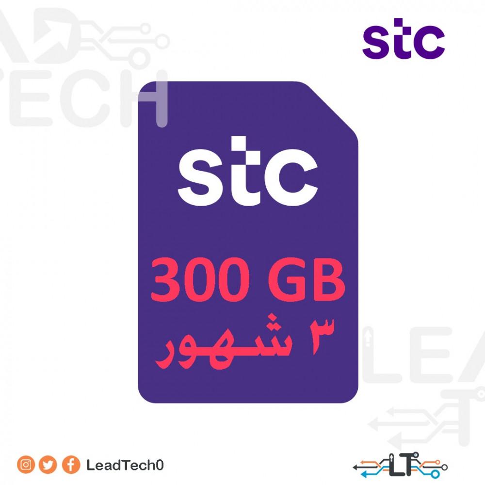 شرائح بيانات stc - باقة 300 قيقا لمدة 3 شهور