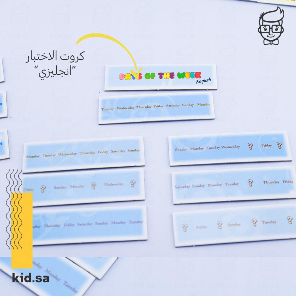 لعبة تعليم ايام الاسبوع عربي انجليزي