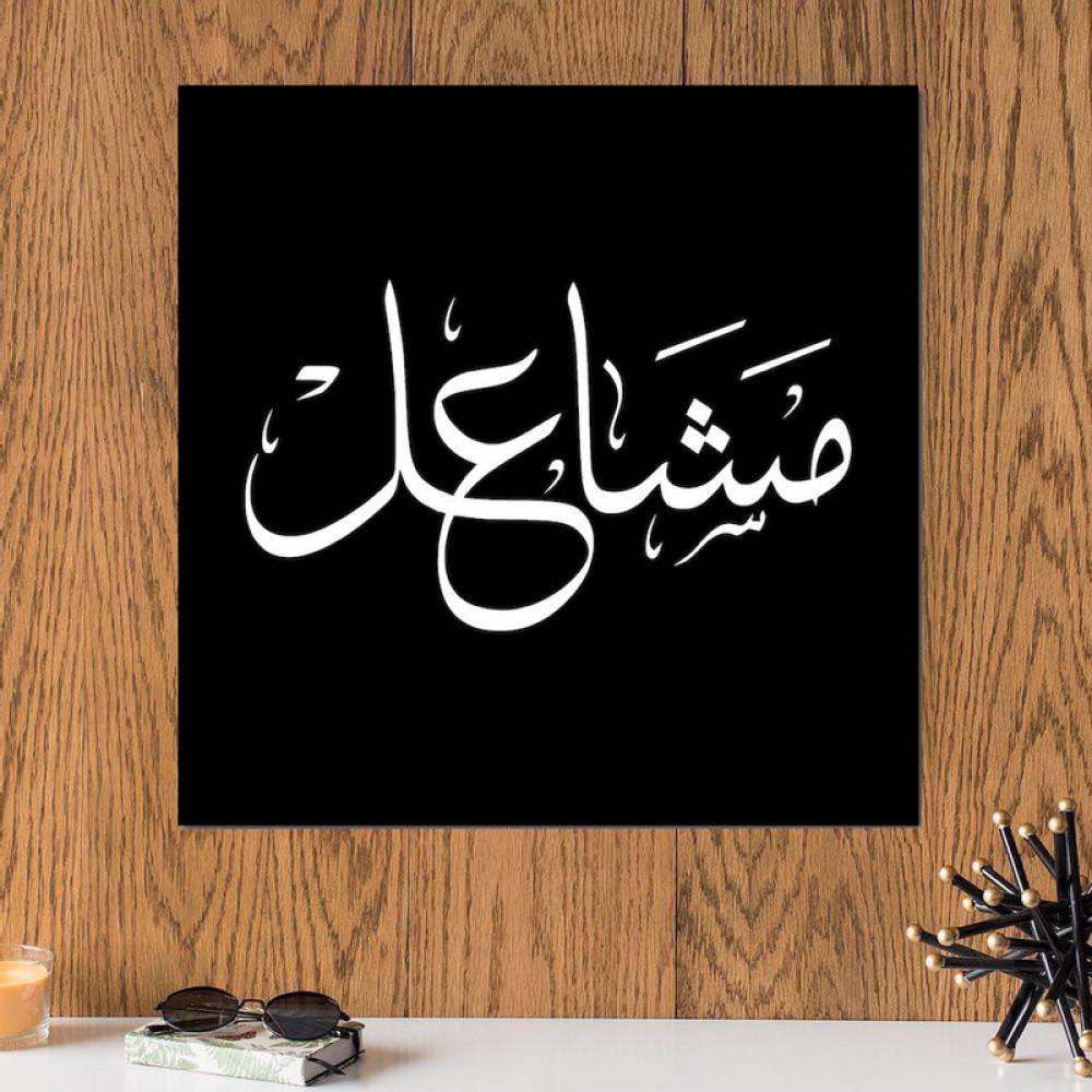 لوحة باسم مشاعل خشب ام دي اف مقاس 30x30 سنتيمتر