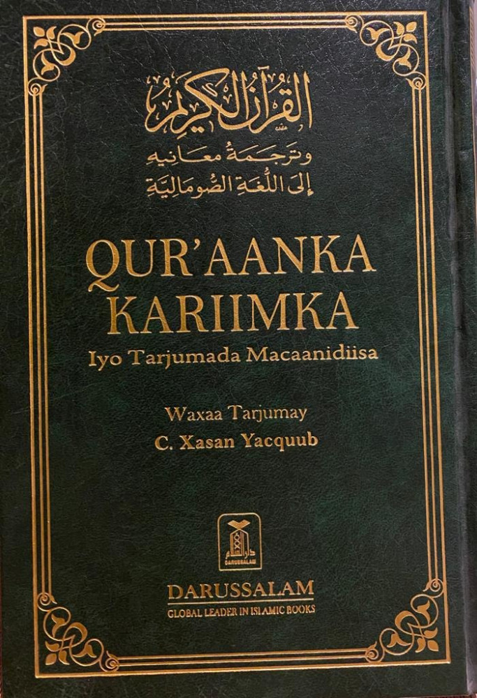 تفسير القران الكريم - صومالي