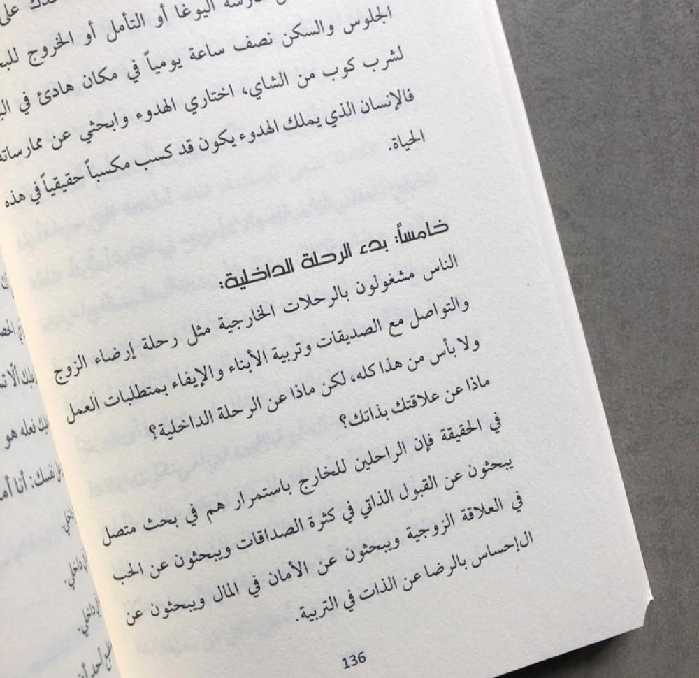كتاب كاريزما الانوثة تحميل