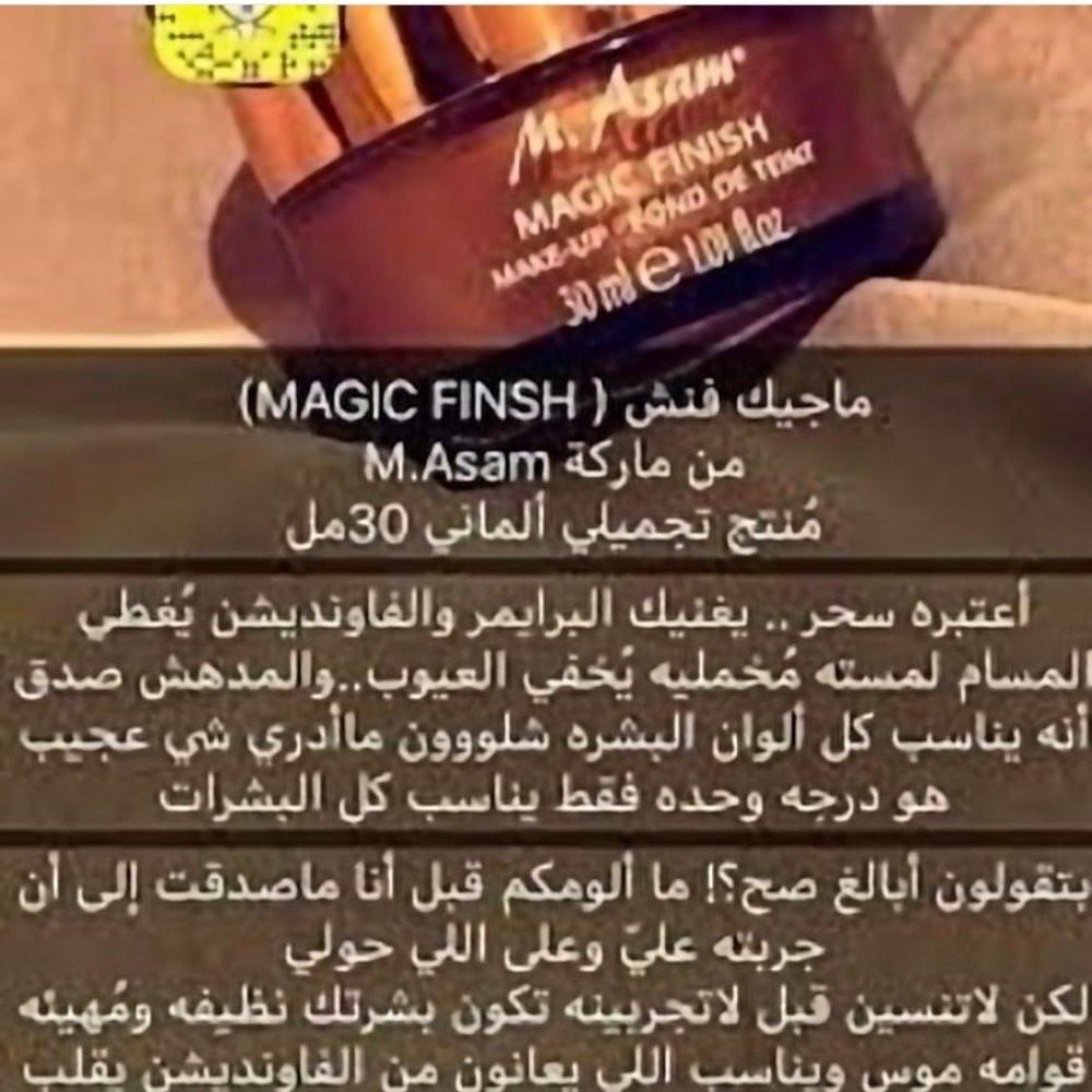 ام اسام ماجيك فينيش 30 مل