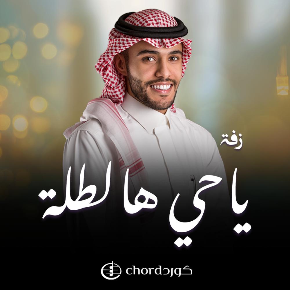 زفة زواج ياحي هالطلة  متجر كورد استديو