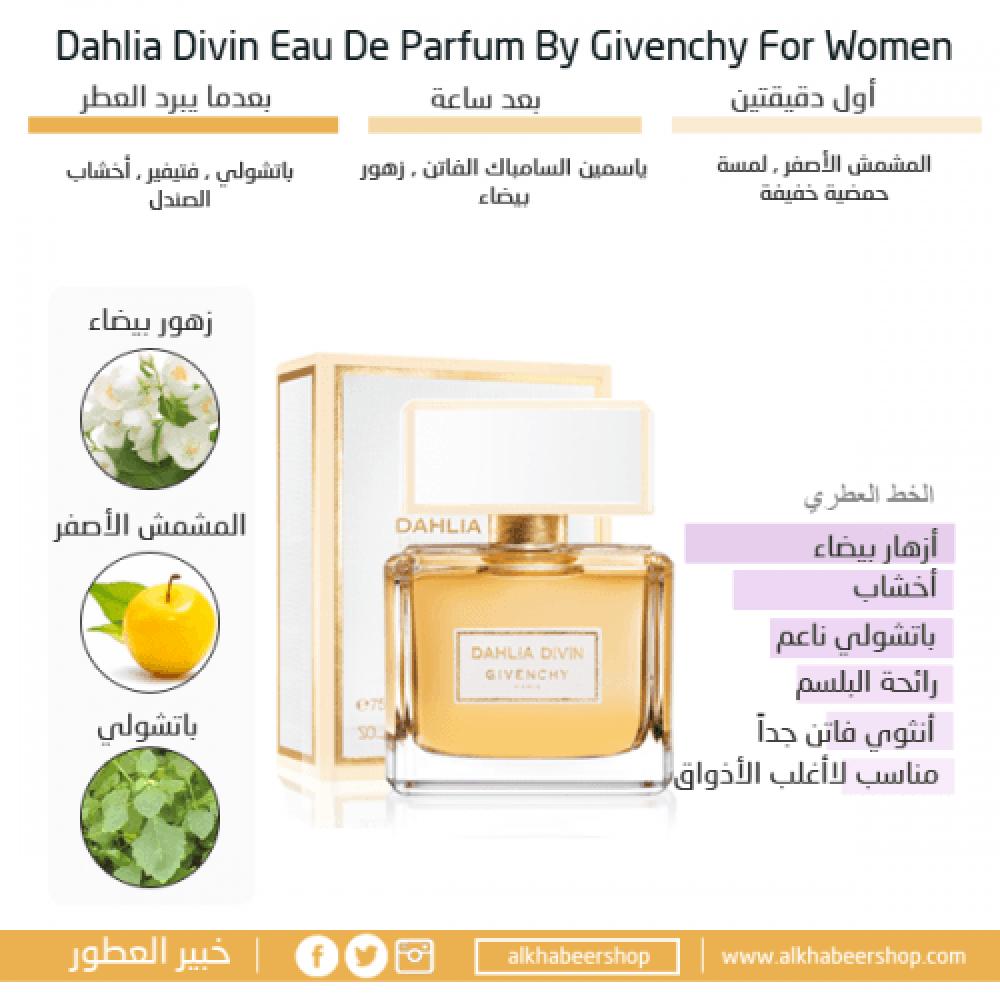 Givenchy Dahlia Divin Eau de Parfum 75ml متجر خبير العطور