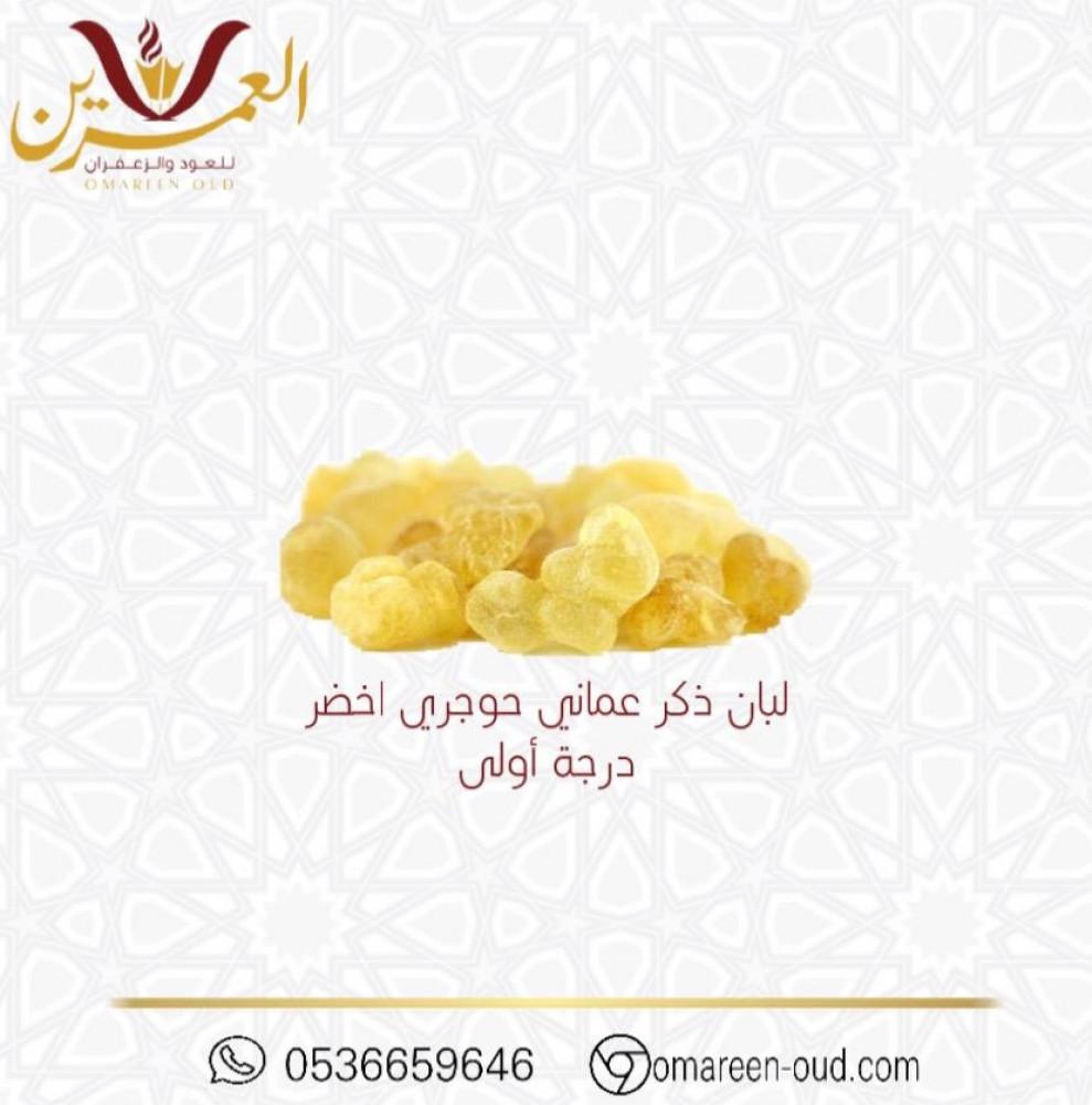 لبان ذكر حوجري عماني اخضر