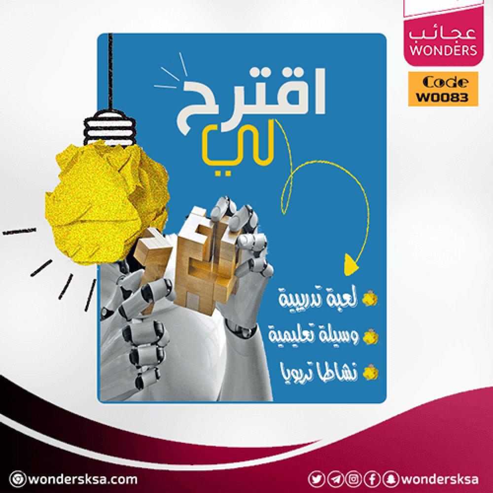 الخدمة الأولى عربيا في تقديم أفكار الألعاب التدريبية والوسائل والأنشطة