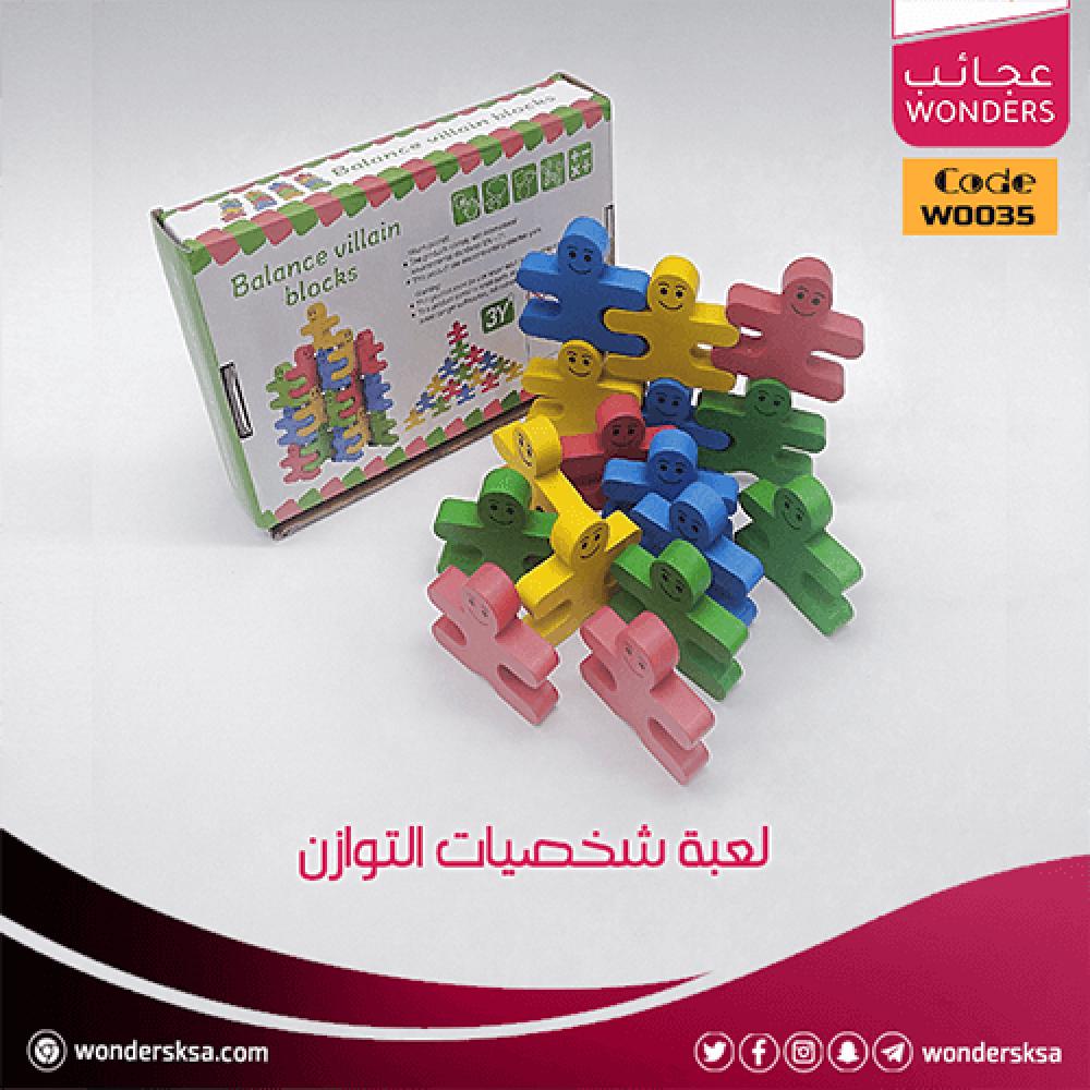 لعبة شخصيات التوازن لألعاب المنتسوري والتآزر البصري والحركي للأطفال
