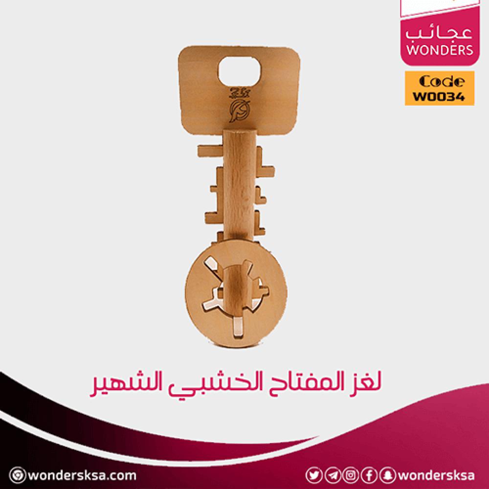 لغز المفتاح الخشبي الشهير للألعاب التدريبية والذكاء والألغاز