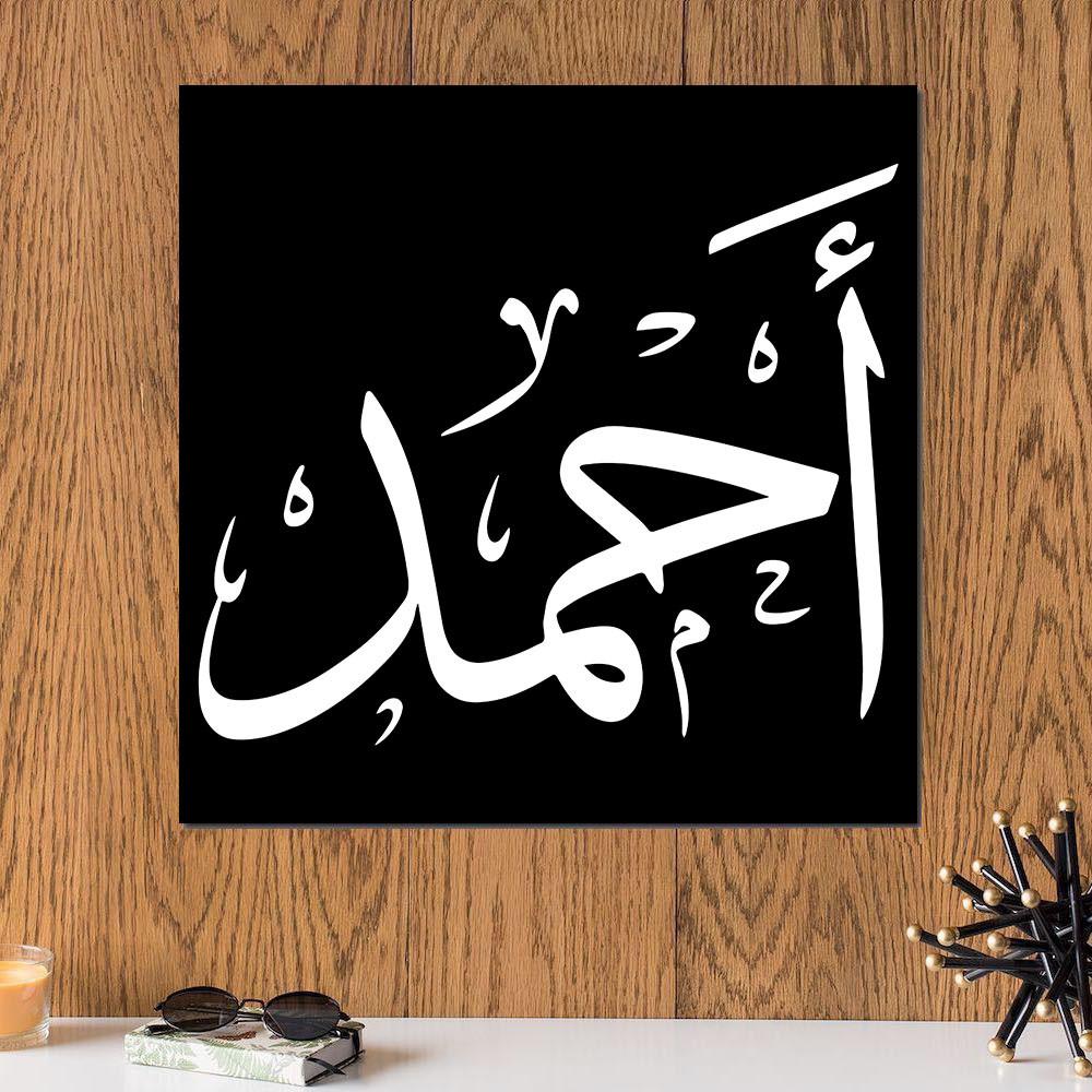 لوحة باسم أحمد خشب ام دي اف مقاس 30x30 سنتيمتر