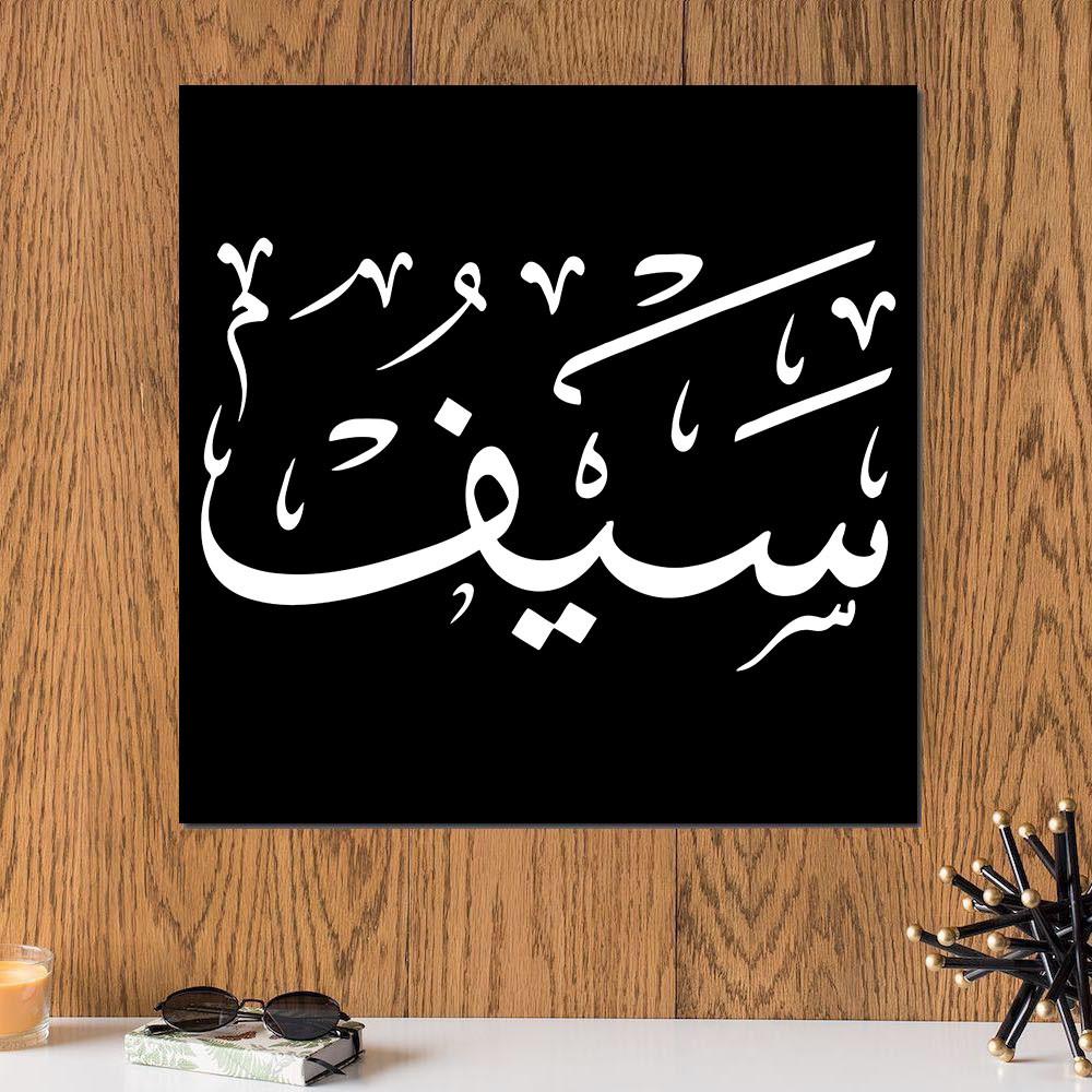 لوحة باسم سيف خشب ام دي اف مقاس 30x30 سنتيمتر