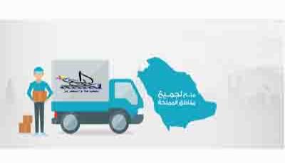 خدمة الشحن لجميع مدن المملكة العربية السعودية