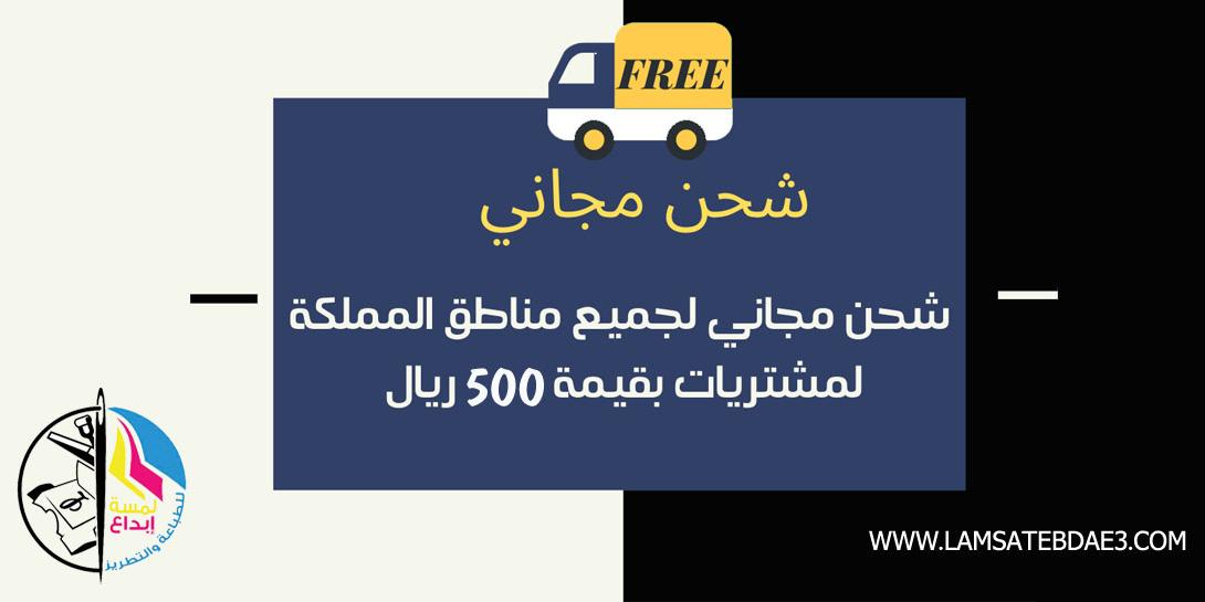 شحن مجاني لمشترويات اكثر من 500 ريال