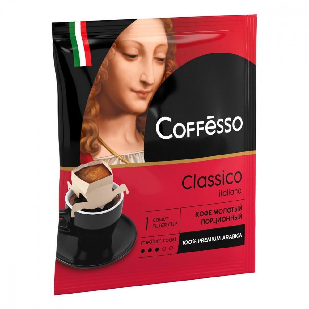 اظرف قهوة كوفيسو كلاسيكو