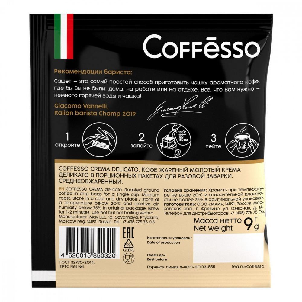 اظرف قهوة كوفيسو كريما
