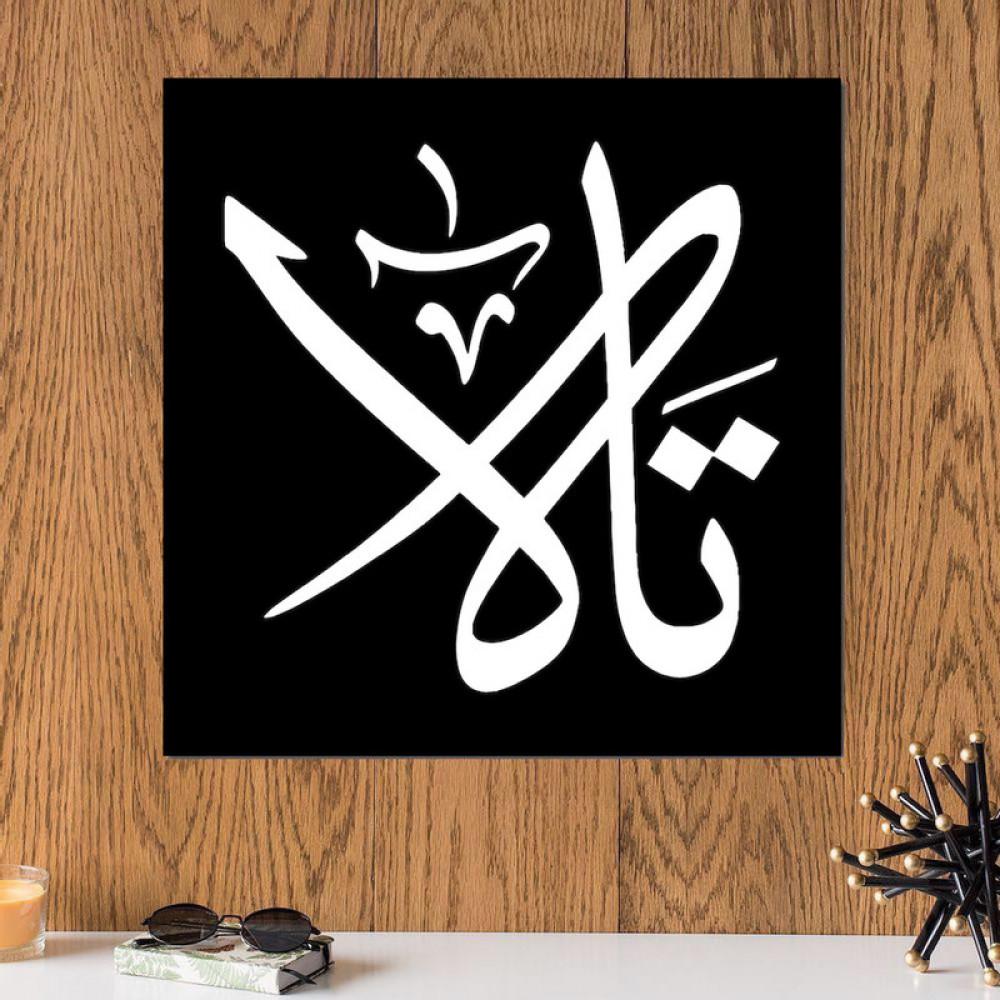 لوحة باسم تالا خشب ام دي اف مقاس 30x30 سنتيمتر