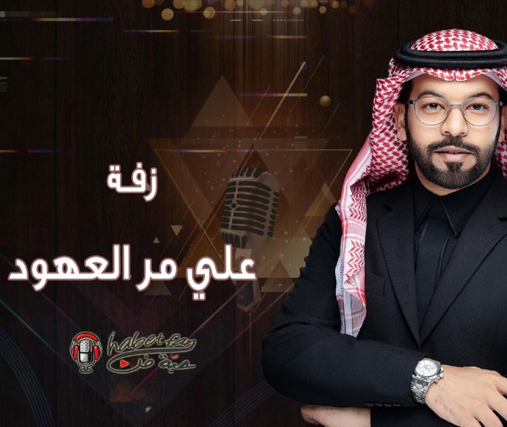 علي مر العهود عقيل العقيل