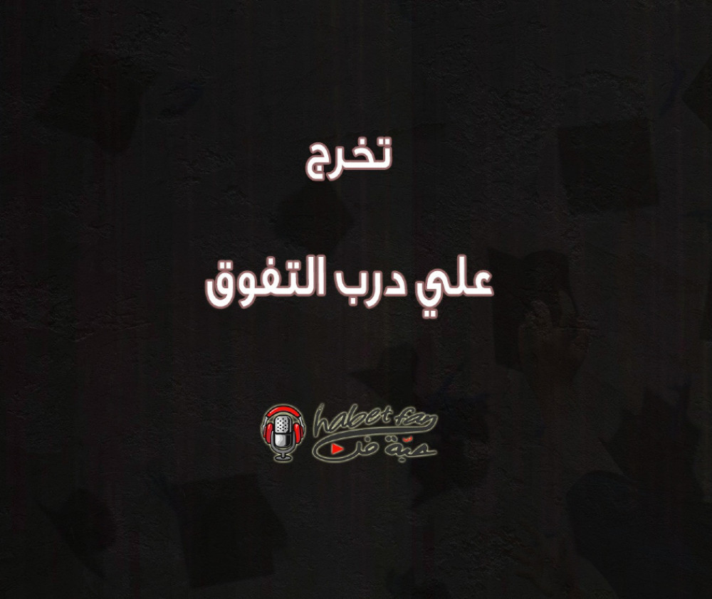 علي درب التفوق عبدالله الملحم