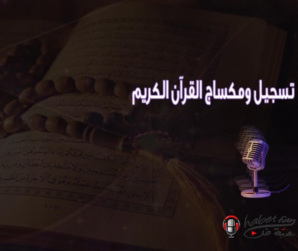 تسجيل ومكساج القرآن الكريم