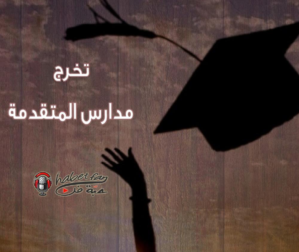 مدارس المتقدمة  عبدالله الملحم