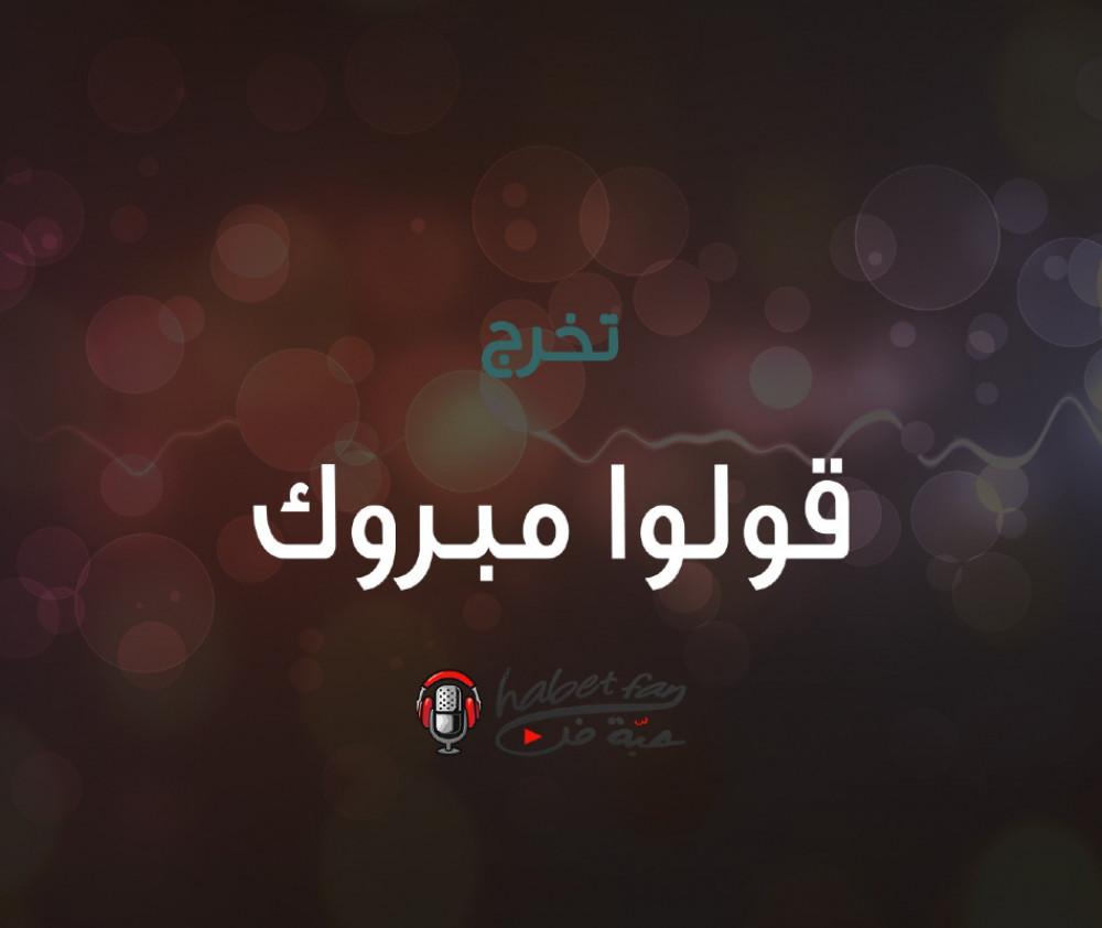 زقة تخرج قولوا مبروك  ابراهيم المريسل