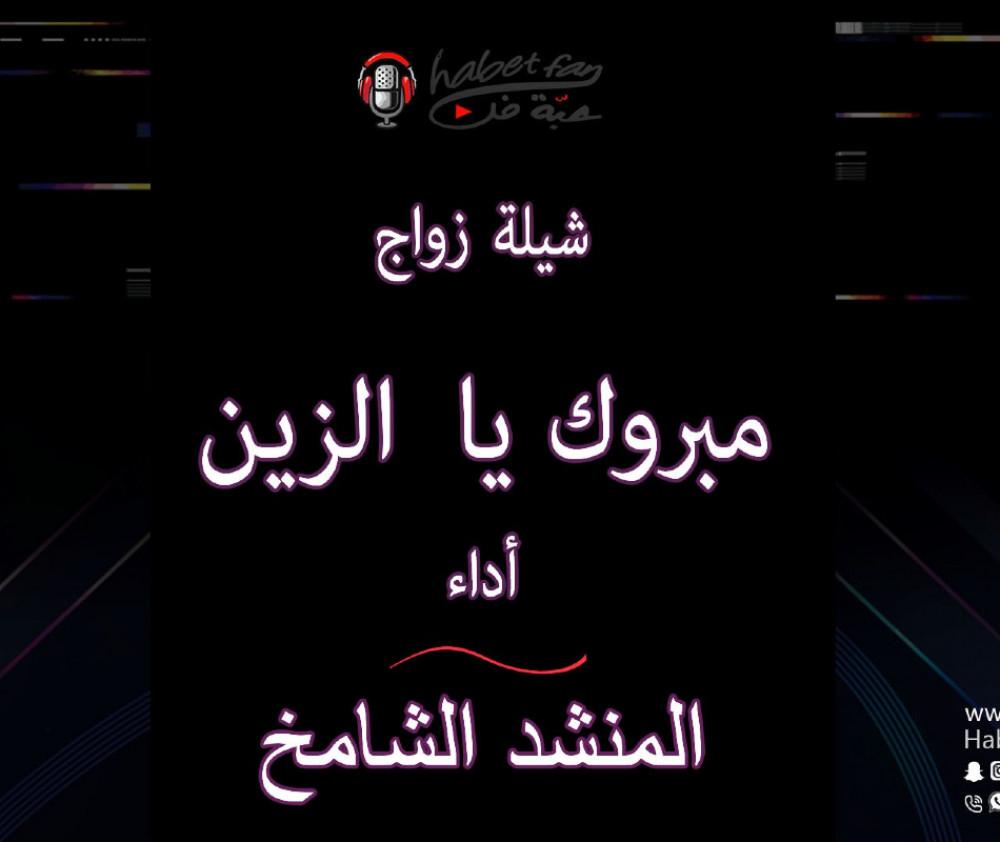 شيلة زواج   مبروك يالزين  أداء المنشد الشامخ